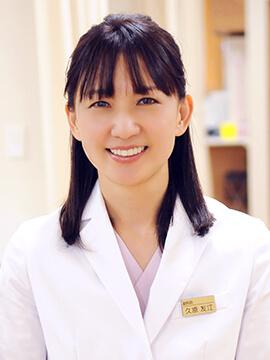 皮膚科専門医 久原 友江